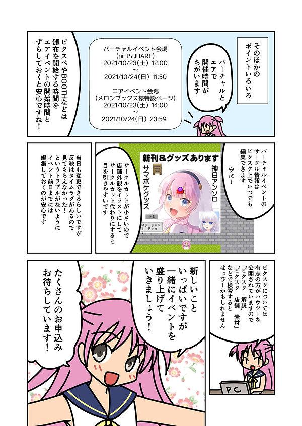 KeyIsland6説明_008.jpg