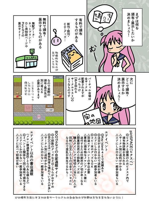 KeyIsland6説明_006.jpg