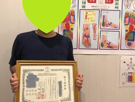 初級プロ講座 修了おめでとう!