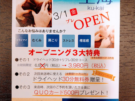 「足と頭の専門店」『空海』オープン!