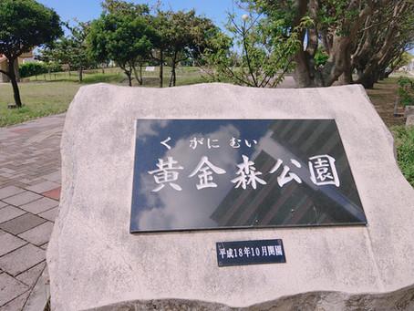 ~ 健康遊歩道 01 ~ 黄金森(くがにむい)公園