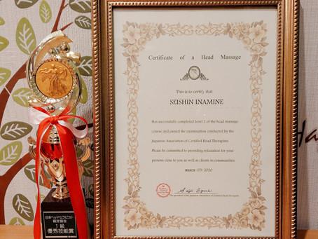 ヘッドマッサージ1級の認定試験
