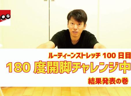 祝!!ストレッチ100日チャレンジ達成★