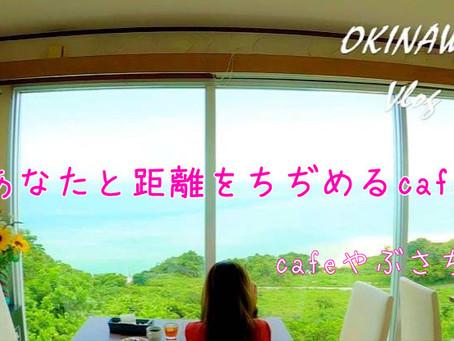 あなたと距離をちぢめるcafe。やぶさちをご紹介。デートにお勧めです♪【沖縄県南城市】