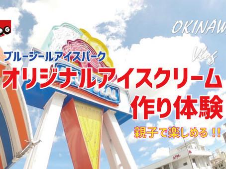 ブルーシールアイスパーク!オリジナルアイス作り体験★