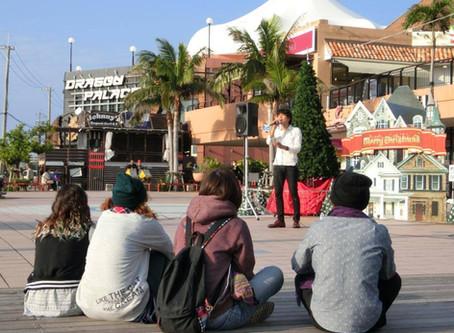 ストリートライブの始め方。初心者向け。機材、場所等。沖縄でイベント企画するSNG代表しんごぉ↑↑が思った事。