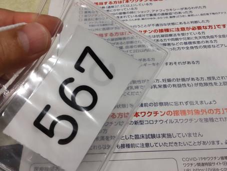 新型コロナワクチン(モデルナ)を県広域ワクチン接種センターで1回目打ってきました。個人の感想です。
