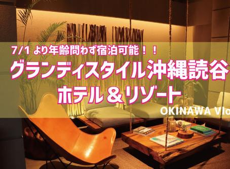 7/1より全年齢宿泊可能に!!グランディスタイル沖縄読谷ホテル&リゾートの施設をチラ見せ。