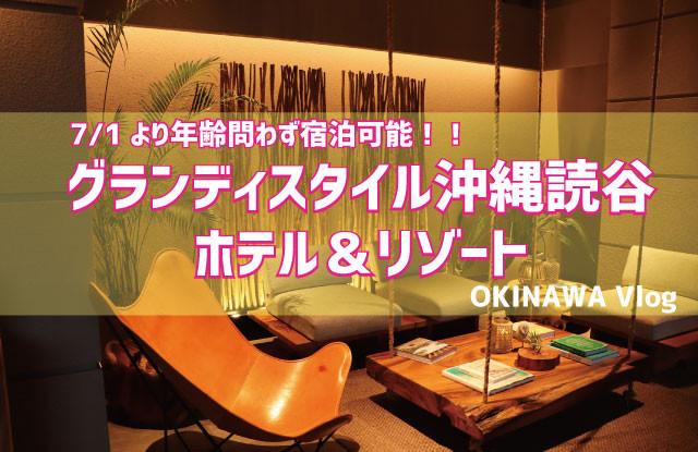 ホテル リゾート 読谷 グランディ & スタイル 沖縄