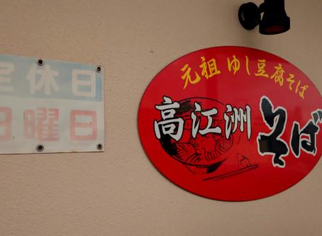 元祖ゆし豆腐そばの店。高江洲そば(沖縄県浦添市)