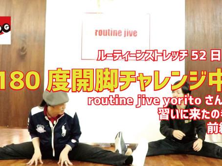 ダンススタジオ「routine jive」でストレッチ習って来ました!!