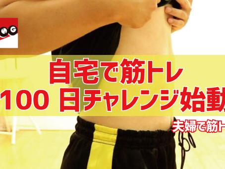 100日チャレンジ第2弾スタート!!夫婦で筋トレ