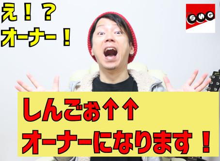 【オーナーになります】しんごぉ↑↑琉球ブルーオーシャンズのオーナーになります。2回言ってみた。
