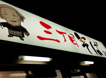 三丁前そば。2号店に行ってきました。〆の沖縄そばが出来る店(沖縄県那覇市)