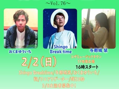 2/2、SNGDAZ!!~vol.76~出演者紹介