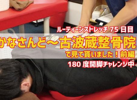 普段の体の使い方までばれてしまう!!かなさんど~古波蔵整骨院で開脚のアドバイス受けてきました!
