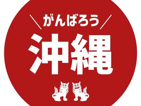 2022 沖縄観光復興宣言!!