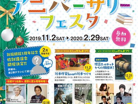 沖縄県立図書館、新館開館1周年記念アニバーサリーフェスタ。11月2日のビブリオバトルでしんごぉ↑↑はMC致します。