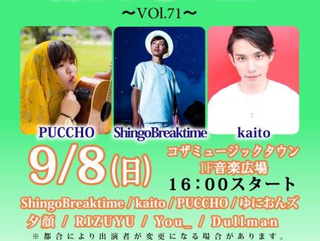 【SNGDAZ!!出演者紹介】9/8。出演者のプロフィールを公開!コザミュージックタウン