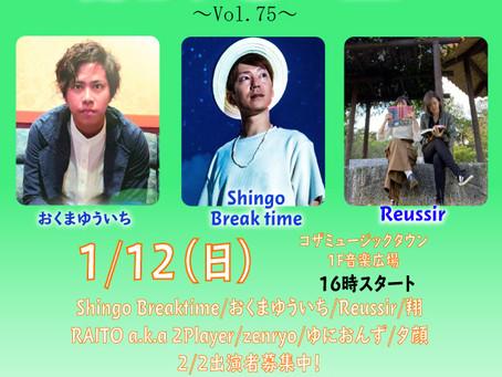 1/12、SNGDAZ!!出演者紹介(コザミュージックタウン)
