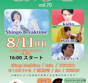 8/11 SNG volume70