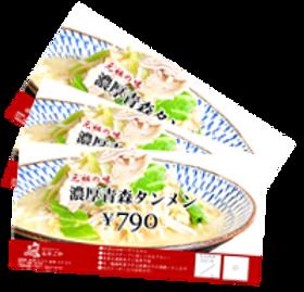 お食事券.png