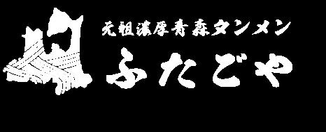 白横ロゴ.png