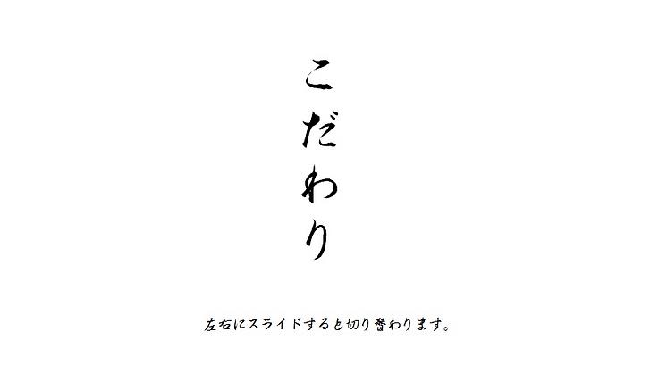こだわり_edited_edited.png