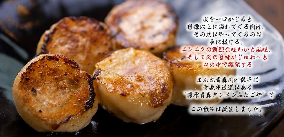 餃子3枚目.png