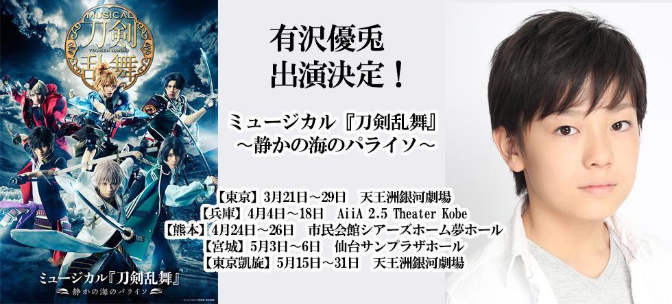ミュージカル『刀剣乱舞』 〜静かの海のパライソ〜