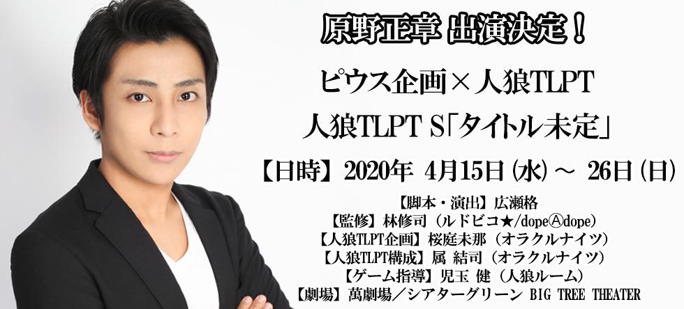 ピウス企画×人狼TLPT  人狼TLPT S「タイトル未定」