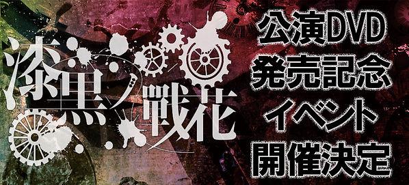 漆黒イベント.jpg