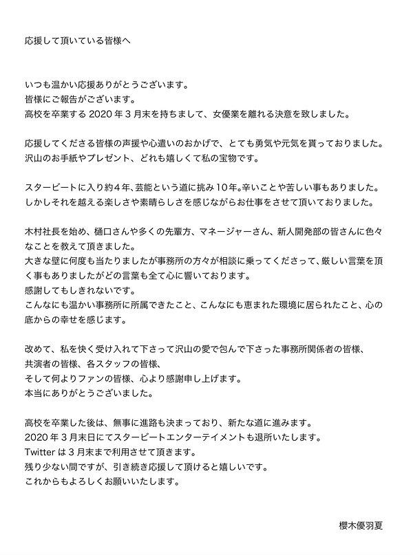 櫻木.jpg