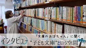 """インタビュー◆""""子ども文庫""""という空間 ~その2~"""