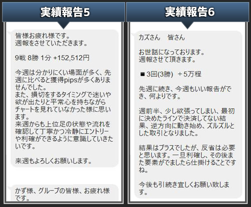FX実績3.jpg