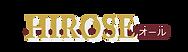 hiroseall_logo_0515dordeaux.png