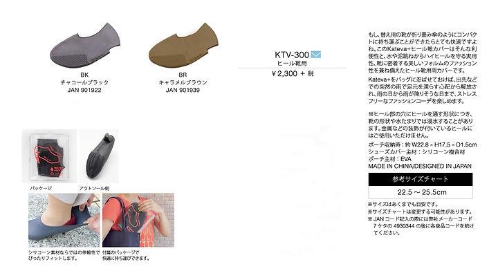 KTV+_Heel_値段等.jpg