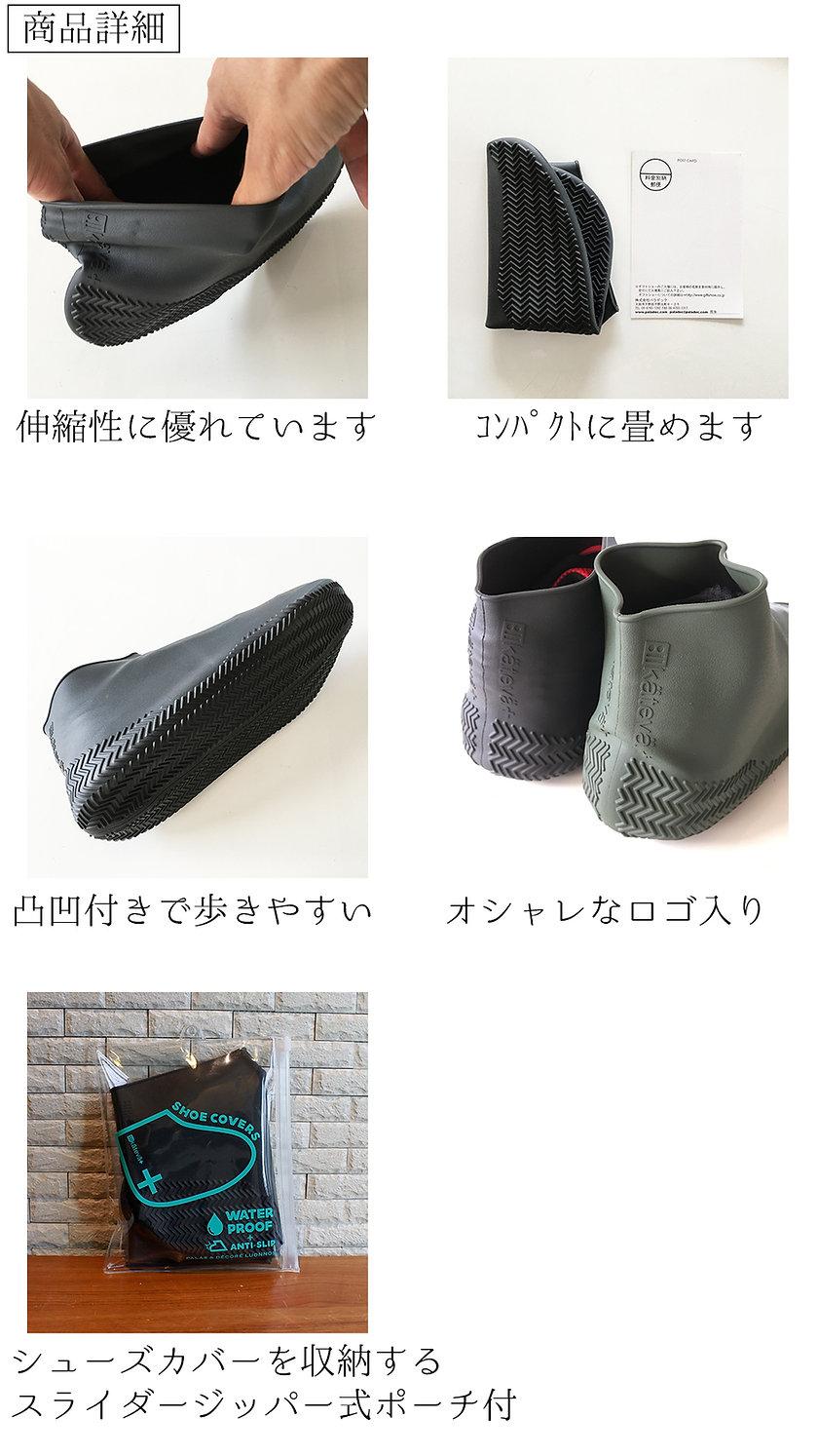 カテバプラスシューズカバー 商品詳細.jpg