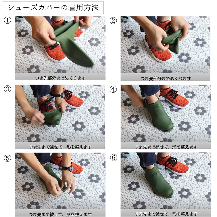 カテバプラスシューズカバー 履き方フロー.jpg