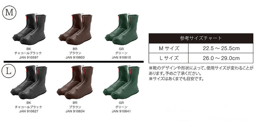 KTV ブーツサイズカラー案内 本番.jpg