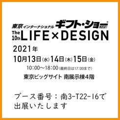 東京インターナショナル・ギフト・ショー秋2021に出展いたします。