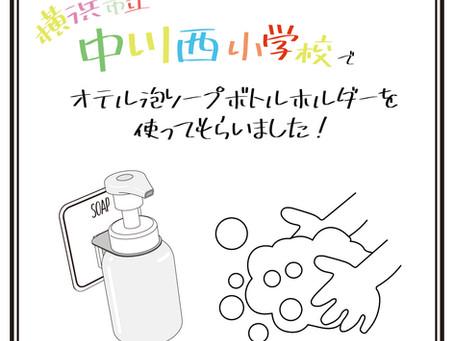 横浜市立中川西小学校でオテル泡ソープボトルホルダーを使っていただきました!