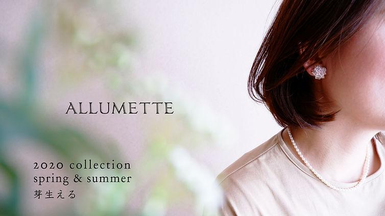 allumette2020SS1.jpg