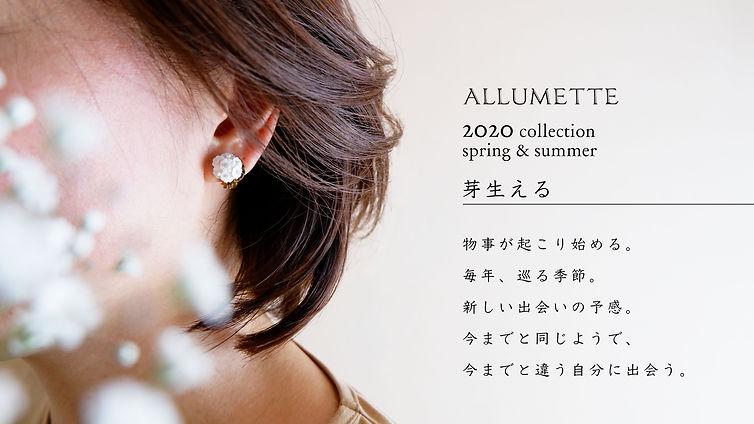 allumette2020SS2.jpg