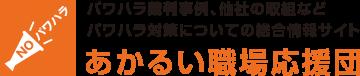 logo_akaruishokubaouenndan.png