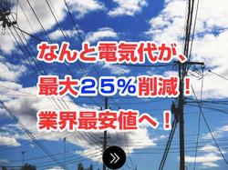 電気料金が最大25%削減!