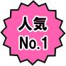 人気 No.1