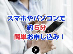 PC・スマホ・タブレットから簡単申し込み!
