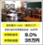 学校 電気代 年間削減率