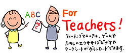 For teachers icon.png